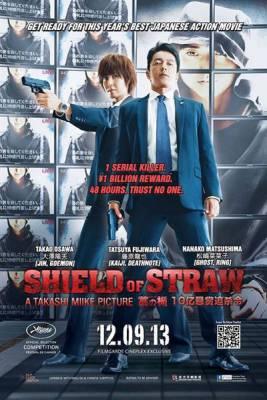 Visuel Shield of Straw / Wara No Tate (Films)