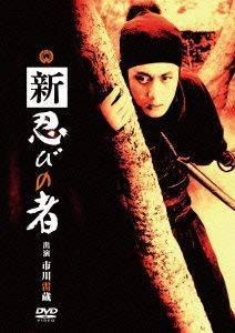 Visuel Shin Shinobi no Mono / Shin Shinobi no Mono (新・忍びの者) (Films)