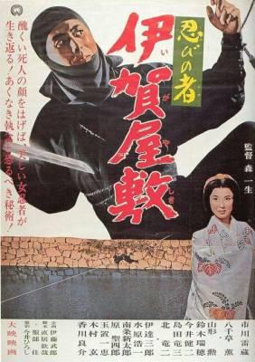 Visuel Shinobi no Mono: Iga-Yashiki / Shinobi no Mono Iga-Yashiki (忍びの者 伊賀屋敷) (Films)