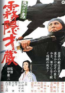 Visuel Shinobi no Mono: Kirigakure Saizō / Shinobi no Mono: Kirigakure Saizō (忍びの者 霧隠才蔵) (Films)