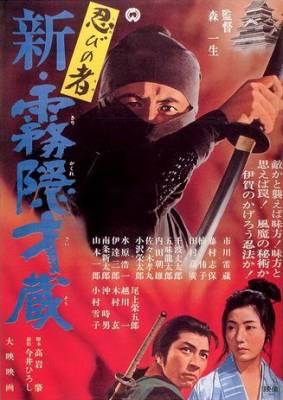 Visuel Shinobi no Mono: Shin Kirigakure Saizō / Shinobi no Mono Shin Kirigakure Saizō (忍びの者 新・霧隠才蔵) (Films)