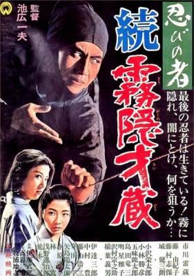 Visuel Shinobi no Mono: Zoku Kirigakure Saizō / Shinobi no Mono Zoku Kirigakure Saizō (忍びの者 続・霧隠才蔵) (Films)