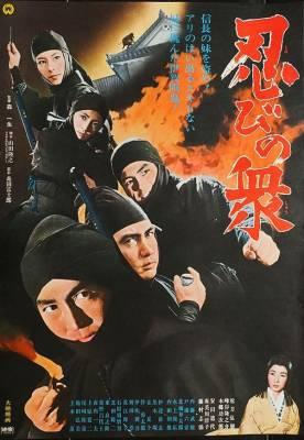 Visuel Shinobi no Shū / Shinobi no Shū (忍びの衆) (Films)
