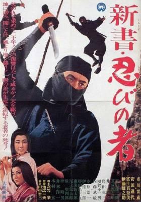 Visuel Shinsho Shinobi no Mono / Shinsho Shinobi no Mono (新書・忍びの者) (Films)