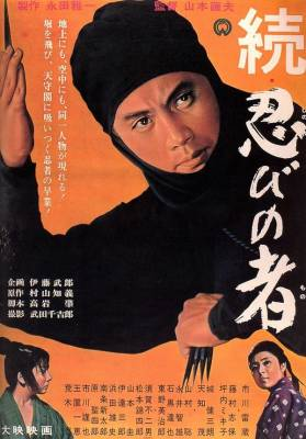Visuel Zoku Shinobi no Mono / 続・忍びの者 (Films)