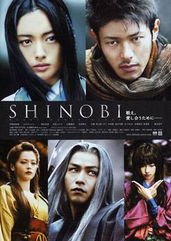 Visuel Shinobi, heart under blade / Shinobi, heart under blade (Films)