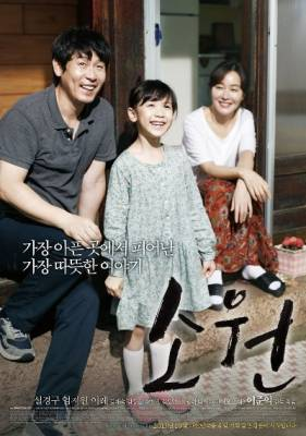 Visuel Hope / So-won - Wish (Films)