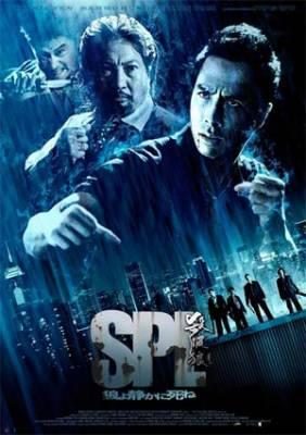 Visuel SPL / Sha Po Plang (Films)