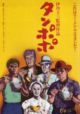 Visuel Tampopo / Tampopo (Films)