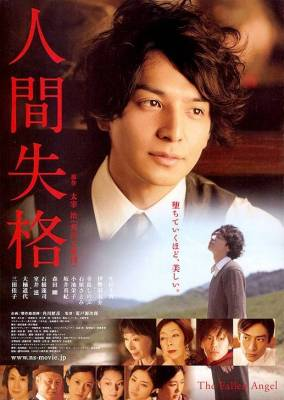 Visuel Fallen Angel (The) / Ningen Shikkaku (人間失格) (Films)