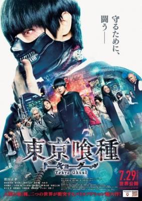 Visuel Tokyo Ghoul / Tokyo Ghoul (東京喰種) (Films)