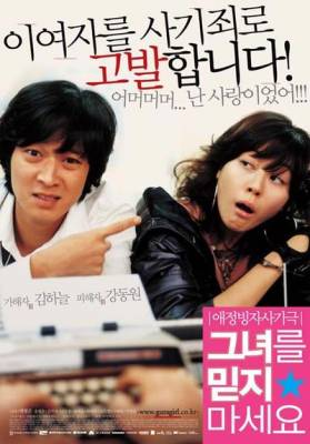 Visuel Too Beautiful to Lie / Geunyeoreul midji maseyo (그녀를 믿지 마세요) (Films)