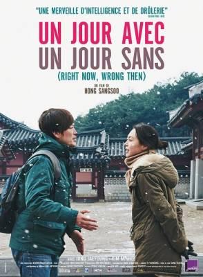 Visuel Jour avec, Un jour sans (Un) / 지금은맞고그때는틀리다 - Right Now, Wrong Then (Films)