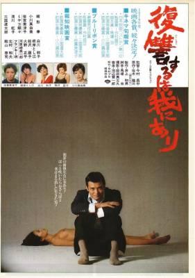 Visuel Vengeance est à moi (La) / Fukushû suruwa wareniari (Films)