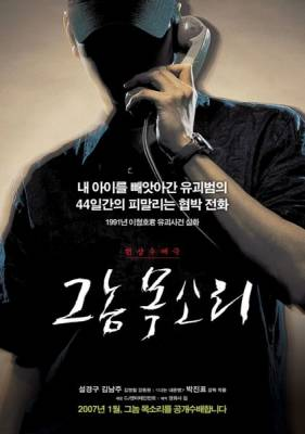 Visuel Voice of a Murderer / Geu Nom Moksori (Films)