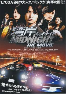 Visuel Tokyo Burnout / Wangan Midnight The Movie (Films)
