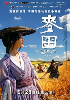 Visuel Wheat / Mai tian (麦田) - Wheat (Films)
