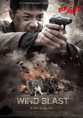 Visuel Wind Blast / Xi Feng Lie (Films)
