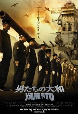 Visuel Yamato / Otoko-tachi no Yamato (男たちの大和/YAMATO) (Films)