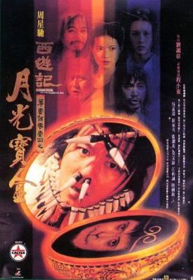 Visuel Roi-singe (Le) / Xi you ji di yi bai ling yi hui zhi yue guang bao he / da jie ju zhi xian lu qi yuan (Films)