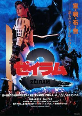 Visuel Zëiram 2 / ZЁIЯAM 2 (ゼイラム  2) (Films)