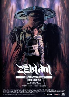 Visuel Zëiram / ZЁIЯAM (ゼイラム) (Films)