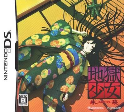 Visuel Jigoku Shoujo Akekazura / Jigoku Shoujo Akekazura (Jeux vidéo)