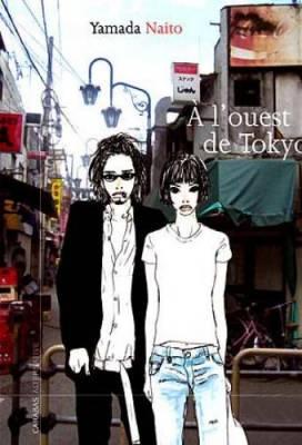 Visuel À l'ouest de Tokyo / Nishiogi Fūfu (西荻夫婦) (Josei)