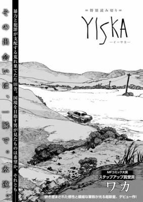 Visuel Yiska / Yiska (ーイーサカー) (Josei)