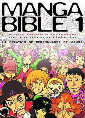 Visuel Manga Bible / Manga Bible (漫画バイブル) (Livres d'art)
