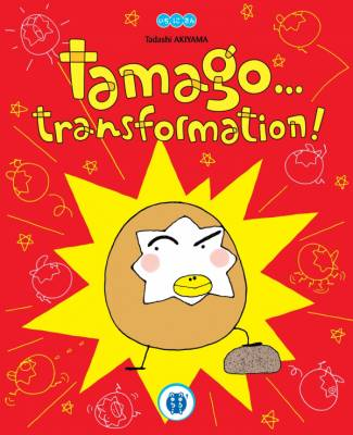 Visuel Tamago... Transformation ! / Tamago nii chan (Livres d'art)