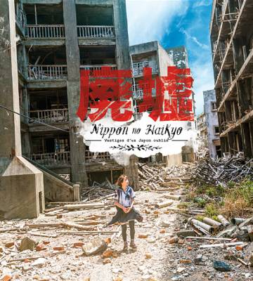 Visuel Nippon no Haikyo - Vestiges d'un Japon oublié /  (Livres d'art)