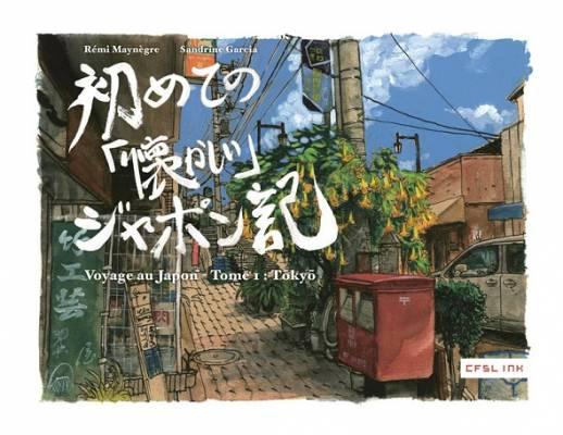 Visuel Voyage au Japon / Voyage au Japon (Livres d'art)