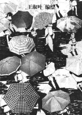 Visuel In the Rain / In the Rain (Manhua)