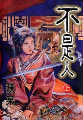 Visuel Unhuman / Bu Shi Ren (Manhua)