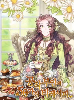Visuel 50 nuances de thé de la Duchesse / Gongjagbu-in-ui 50 gajiti lesipi (공작부인의 50가지티 레시피) (Manhwa)
