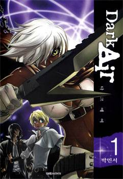 Visuel Dark Air / Dark Air (Manhwa)