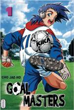 Visuel Goal Masters / Crazy Locomotive (Manhwa)