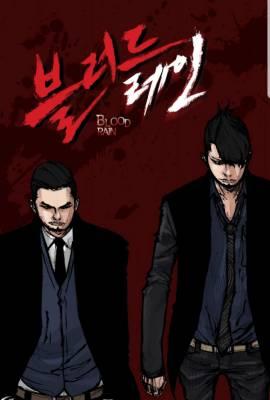 Visuel Blood Rain / 블러드 레인 - Blood Rain (Manhwa)