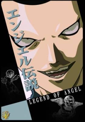 Visuel Angel Densetsu / Angel Densetsu (エンジェル伝説) (OAV)