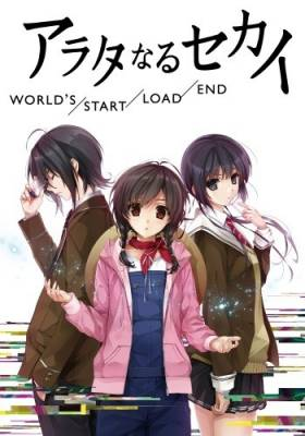 Visuel Arata naru Sekai - World's/Start/Load/End / Arata naru Sekai - World's/Start/Load/End (アラタなるセカイ - World's/Start/Load/End) (OAV)