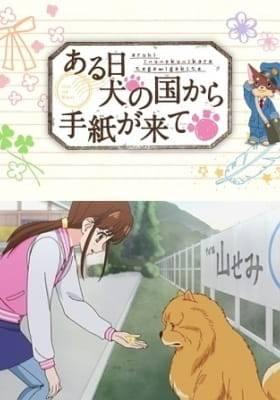 Visuel Aru Hi Inu no Kuni kara Tegami ga Kite / Aru Hi Inu no Kuni kara Tegami ga Kite (ある日 犬の国から手紙が来て ) (OAV)
