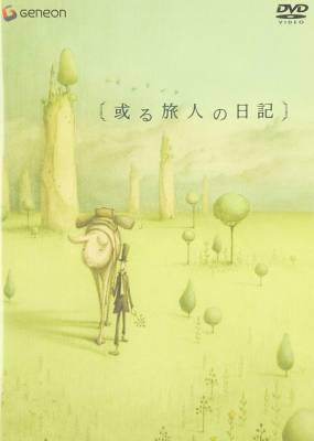 Visuel Aru Tabibito no Nikki / Aru Tabibito no Nikki (或る旅人の日記) (OAV)