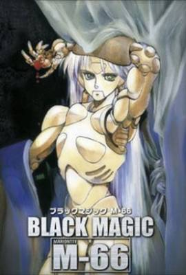 Visuel Black Magic M-66 / Black Magic Marionette-66 (OAV)
