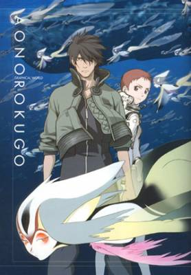 Visuel Blue Submarine No.6 / Ao No Roku Go (青の6号) (OAV)