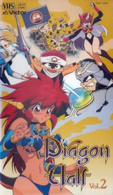 Visuel Dragon Half / Dragon Half (ドラゴンハーフ) (OAV)