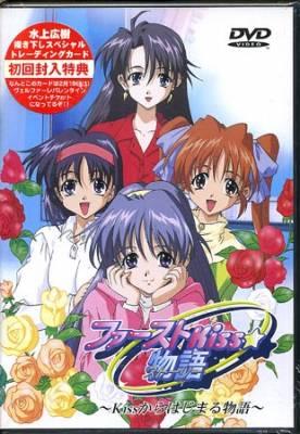 Visuel First Kiss Monogatari ~ Kiss kara hajimaru monogatari ~ / ファーストKiss☆物語 (OAV)