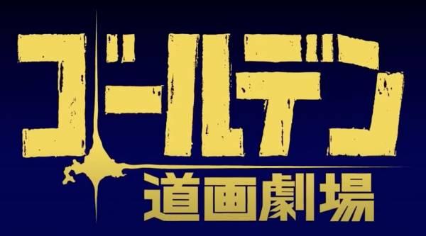 Visuel Golden Théâtre / Golden Dōga Gekijō (ゴールデン道画劇場) (OAV)