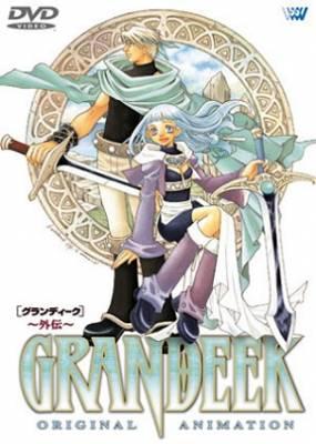 Visuel Grandeek / Grandeek ~Gaiden~ (OAV)
