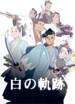 Visuel Hijikata Toshizô : Shiro no Kiseki / Hijikata Toshizou : Shiro no Kiseki (OAV)